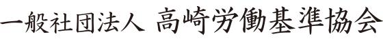 一般社団法人 高崎労働基準協会
